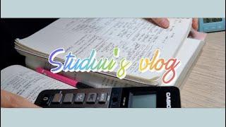 연대생 공부vlog#54/패턴을 찾음,,,ㅎ/오리고기 …