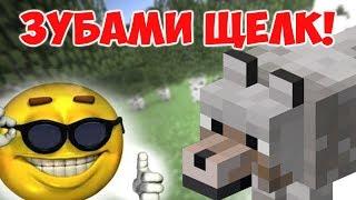 ВОЛК ЗУБАМИ ЩЕЛК | Майнкрафт Приколы Рэп Клип Minecraft Мс Кус