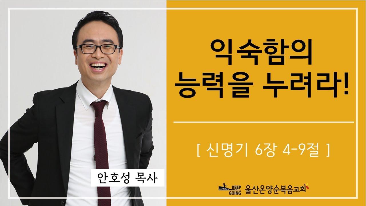 [익숙함의 능력을 누려라!] 울산온양순복음교회 안호성 목사 2020년 06월 21일