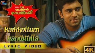 Kaikkottum Kandittilla song with LYRICS   Oru Vadakkan Selfie   Nivin Pauly   Vineeth Sreenivasan