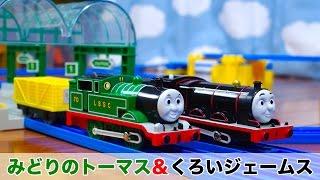 Repeat youtube video きかんしゃトーマス プラレール はじめて物語セット みどりのトーマス&くろいジェームス THOMAS & FRIENDS โทมัสและเพื่อน ของเล่น ญี่ปุ่น