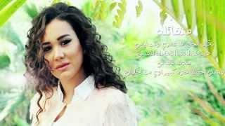 Shahenda - Motafa2la (Official Lyrics video) | شاهنده - متفائلة