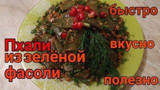 Пхали-закуска из зеленой фасоли. Что приготовить зимой?Вкусно,полезно,красиво