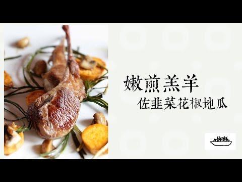 【羊排】嫩煎羔羊佐烤韭菜花椒地瓜,正統法式料理在家做