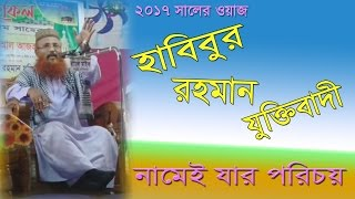 Bangla Waz, Mawlana Habibur Rahman Juktibadi, Best Waz 2017, হাবিবুর রহমান যুক্তিবাদী, ☑