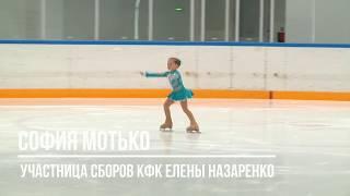 София Мотько