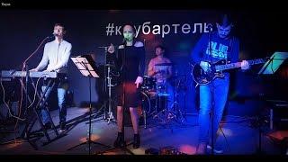 SkyFall - Hot N Cold, клуб Артель