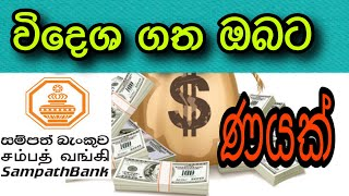 Bank Loan - Migrant workers from Sampath bank