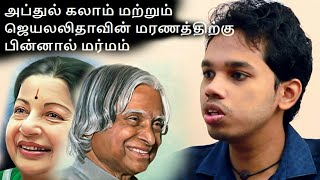 The Mystery behind the Death of Jayalalitha & APJ Abdul Kalam is Revealed by Paari Saalan | Part 5