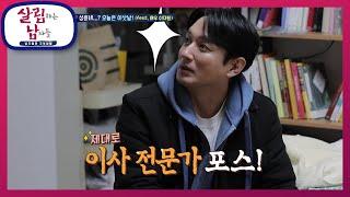 연희동을 떠나게 된 성윤네를 찾아온 이사 전문가(?) 배우 이재황!  [살림하는 남자들/House Husba…