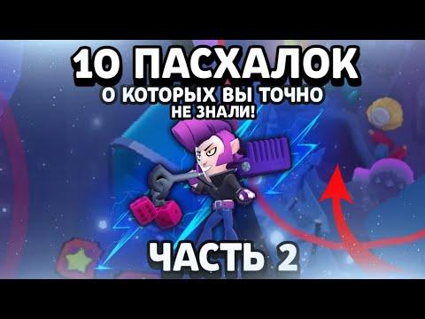10 ПАСХАЛОК, СЕКРЕТОВ И ОТСЫЛОК, О КОТОРЫХ ВЫ 100% НЕ ЗНАЛИ! Brawl Stars, пасхалки в играх! Часть 2