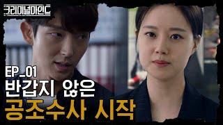 tvN CriminalMinds 이준기VS문채원 불꽃튀는 첫 만남! 170726 EP.1