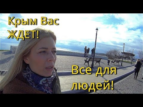 Крым. Изменения у