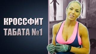 Кроссфит. Табата. Маша Шинкевич (CrossFit Tabata)