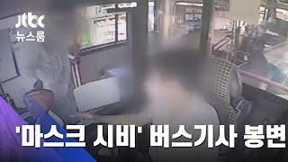 """""""마스크 써달라"""" 하니 침 뱉고 폭행…'난동' 승객 체포 / JTBC 뉴스룸"""