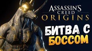 БИТВА С БОССОМ! ЖЕСТЬ! (DLC) - Assassin's Creed: Origins - #3