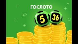 Играть в лотереи. 5 ИЗ 36 гослото