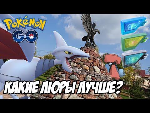 [Pokemon GO] Гайд по особым люрам и эволюциям с люрами