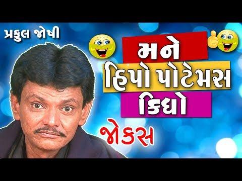 Praful Joshi  Gujarati Jokes