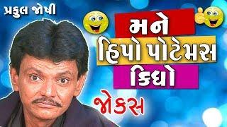 Gujarati Jokes by  Praful Joshi. મને હીપોપોટેમસ કીધો.. :-)