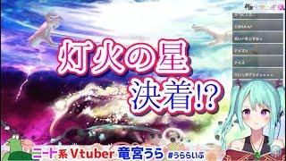 [LIVE] 【竜宮うらのスマブラ】灯火の星、ついに決着!?【ニート系Vtuberおとりざ和編】#うららいぶ