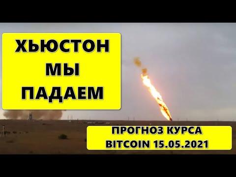 Прогноз курса криптовалют BTC Bitcoin Биткоин 15.05.2021 15 мая 2021