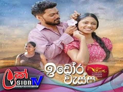 Idora Wassa - Episode -75 | 2019-02-11 (Final Episode)