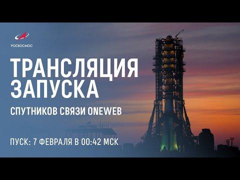Пуск РН «Союз-2.1б» с РБ «Фрегат» и 34 КА OneWeb