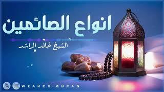 انواع الصائمين في رمضان الشيخ خالد الراشد