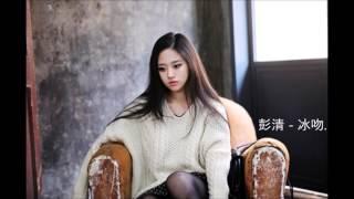 彭清 - 冰吻 Cold Kisses (English/Pinyin/Chinese Lyrics Sub 歌詞字幕)『傷感女聲版』