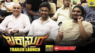 Srii Murali In Buckaasuura Trailer Launch | Bakaasura Kannada Movie 2018 | V. Ravichandran, Rohitt