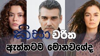 බහාර් සාෆ් ඇත්තටම විවාහකයි..දොරුක් ඇත්තම පුතාද..Kisa (කිසා) Sirasa TV   Kisa Bahar and Sarp   KISA74 Thumbnail