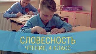 ЧТЕНИЕ - 4 КЛАСС - СЛОВЕСНОСТЬ