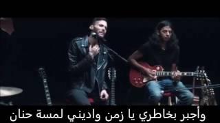 كايروكى الكيف بالكلمات cairokee fix with lyrics