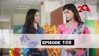 Neela Pabalu   Episode 108   05th October 2018   Sirasa TV Thumbnail