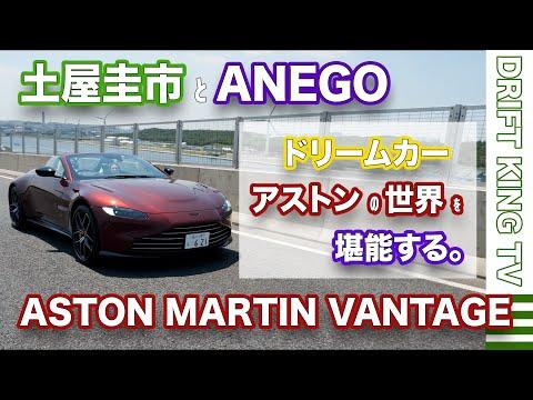 【公式4K】土屋圭市、ドリームカー、アストンマーティンの世界を堪能する。ASTON MARTIN VANTAGE ROADSTAR (ヴァンテージロードスター)