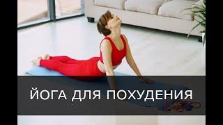 Йога для похудения 60 минут