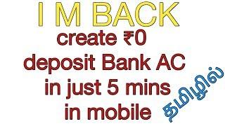 كيفية إنشاء من 0 الودائع المصرفية AC في فقط 5 دقائق في الجوال