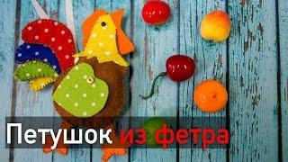 Петушок из фетра/Новогодняя подвеска