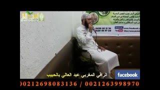 الغلضة و القوة في بعض الأحيان ضرورية شاهد و إستفد مع الراقي المغربي عبد العالي بالحبيب