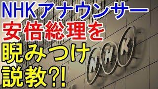 【マスゴミ】驚愕!!安倍首相NHK生放送でアナウンサーに終始睨みつけられ...