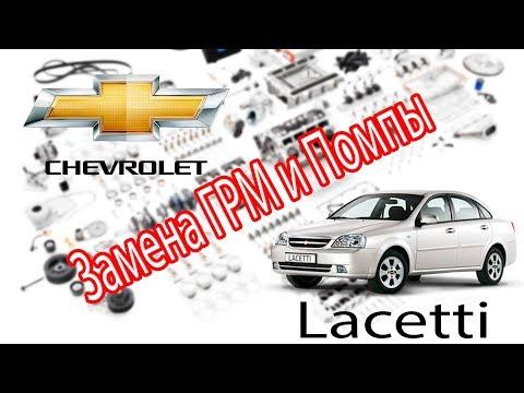 Chevrolet Lacetti 1,8 - замена ГРМ и помпы.