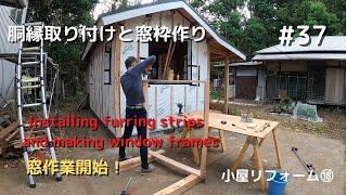 【胴縁取り付けと窓枠作り】築約50年の古小屋をDIYでお洒落なグランピング小屋にリフォームしていきます。#37(小屋リフォーム⑱)