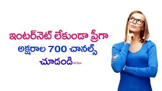How to Watch Live Tv on Your Android Device or Mobile Without Internet New Latest Trick Telugu 2018