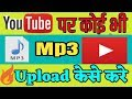 How to upload mp3 for YouTube ! mp3 song ko youtube par kaise upload kare