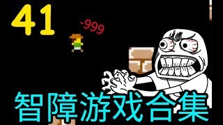 【C菌】这游戏不难, 也就1小时死385次   智障游戏合集【第41期】 2、致郁小游戏「世界末日」 thumbnail