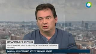 Россия без шахматной короны