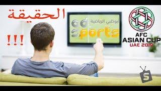 انباء عن نقل ابو ظبي الرياضية نهائيات كاس امم اسيا 2019 !!!