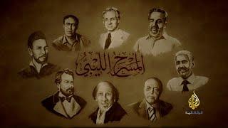 المسرح السوداني والليبي والسعودي