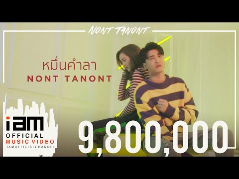 หมื่นคำลา - นนท์ ธนนท์ [Official Music Video]